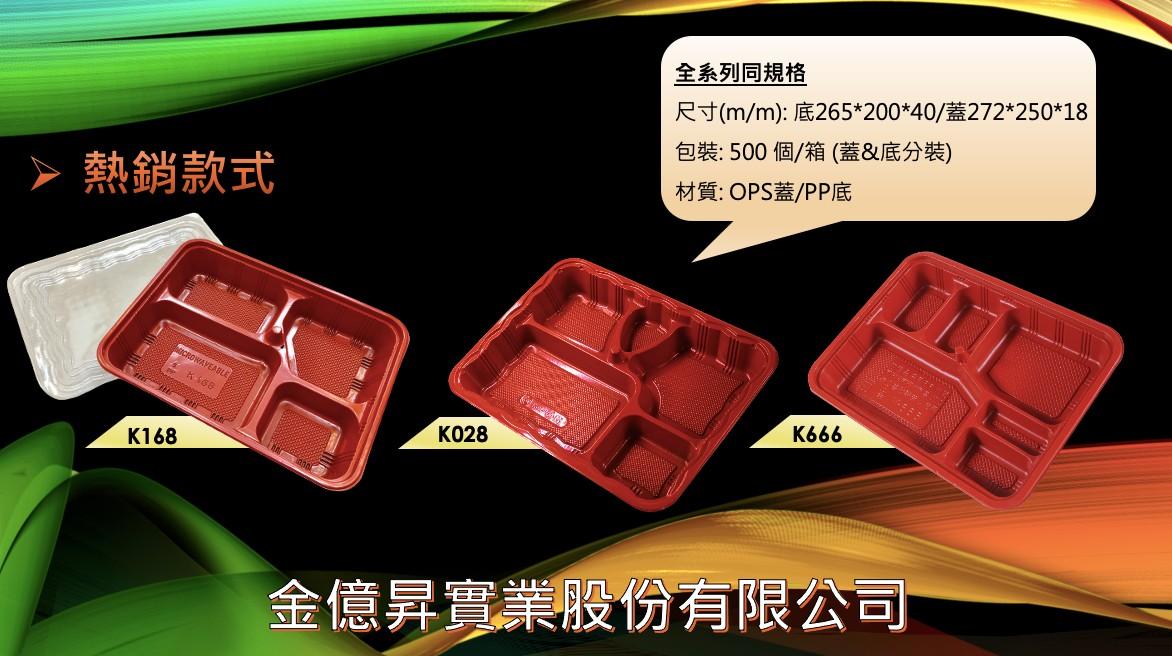 PP紅黑雙色便當盒 (K028/K168/K666)